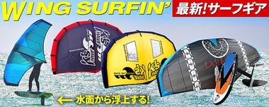 最新マリンスポーツウイング・フォイル・サーフィン【3点フルセット】翼+ハイドロフォイル+フォイルボード