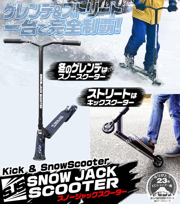 スノージャック【SNOW JACK SCOOTER】