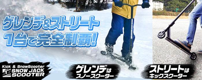 雪上を制覇!本格スノースクーター【スノージャックスクーター】