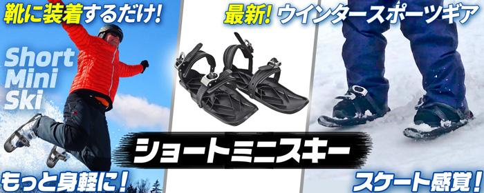 スノースクーターがキックボードに変身【スノージャック Scooter】