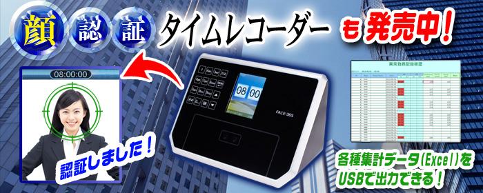顔認証タイムレコーダー【FACE365】