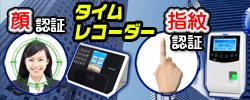 最新タイムレコーダーシリーズ 指紋認証タイプと顔認証タイプがあります