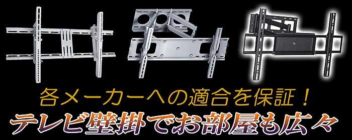 薄型テレビ壁掛けブラケットシリーズ