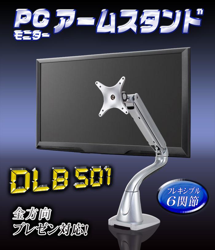 PCモニターアームスタンド【DLB501】