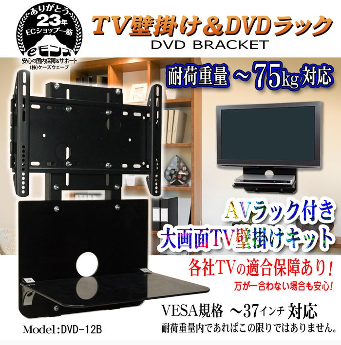 テレビとAVラックを同時に壁掛け【DVD-12B】 AVラック付き大画面テレビ壁掛けキット 23〜37インチ対応 VESA規格対応