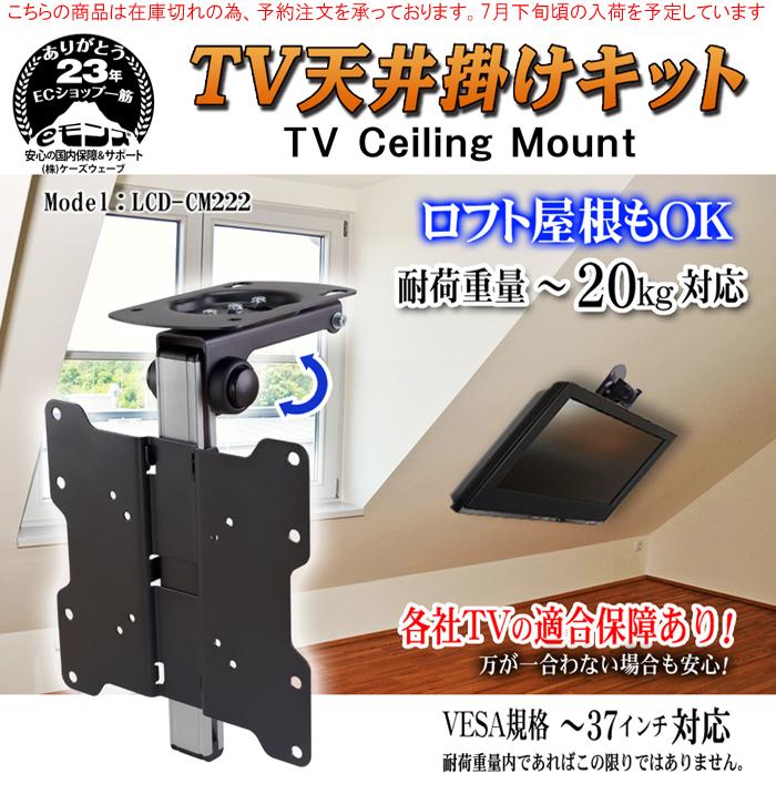 大画面テレビ天吊りロフトOKブラケット【LCD-CM222】