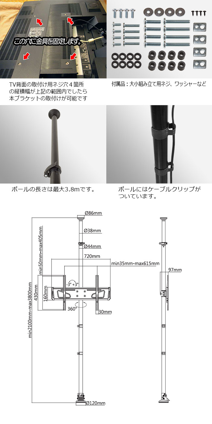 突っ張りポール掛けTVブラケット【LP-61-46F】