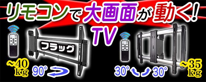 大画面テレビ壁掛けブラケット電動タイプ