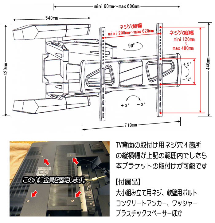 大画面テレビ壁掛けブラケット【LPA30-466A】
