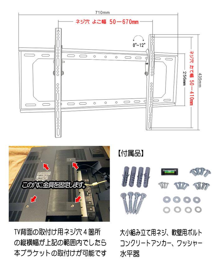 平面角度調整タイプテレビブラケット【MP-103-B】