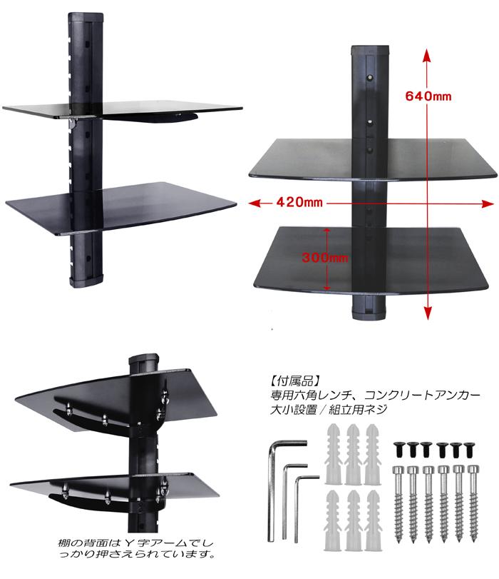 壁掛けAVラック二段タイプ【PDH-104】 各部詳細 横420mm 高さ640mm 奥行き300mm