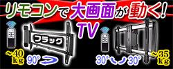 電動テレビ壁掛けシリーズ