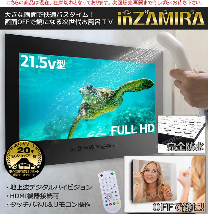 快適バスタイム、お風呂テレビ/インザミラ【inZAMIRA】