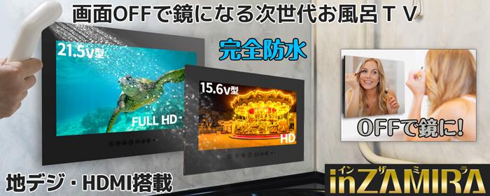 お風呂のテレビが鏡に変身!防水浴室TV【inZAMIRA】インザミラ