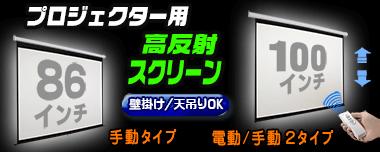 100インチ高級プロジェクタースクリーン電動と手動の2タイプ