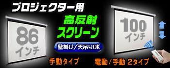 大画面100インチ高級プロジェクタースクリーン【電動】&【手動】