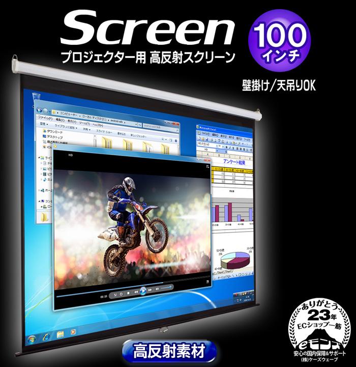 プロジェクター用 高反射スクリーン100インチ【手動タイプ】