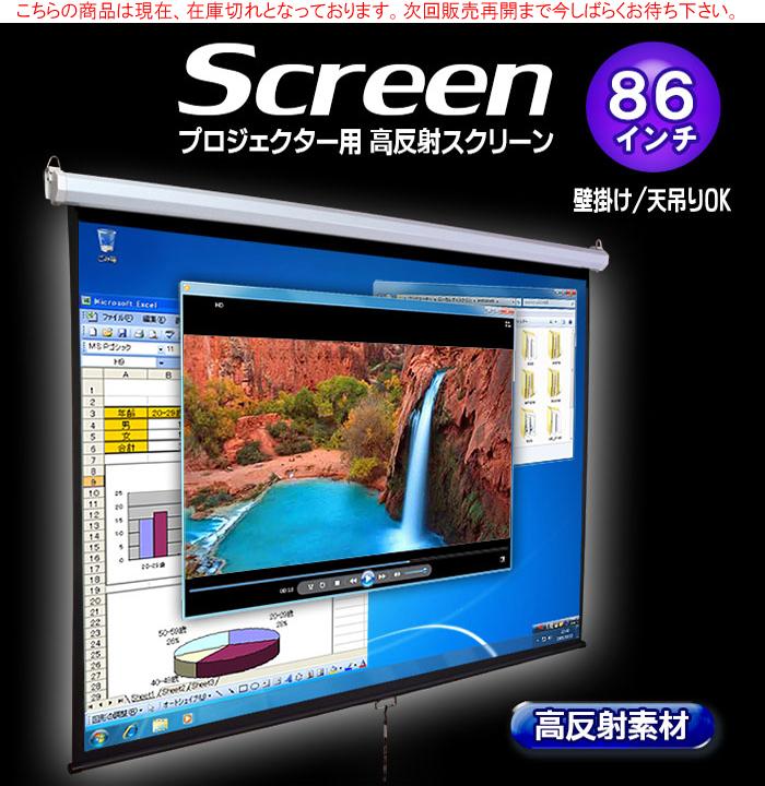 大画面86インチ高級プロジェクタースクリーン【手動】