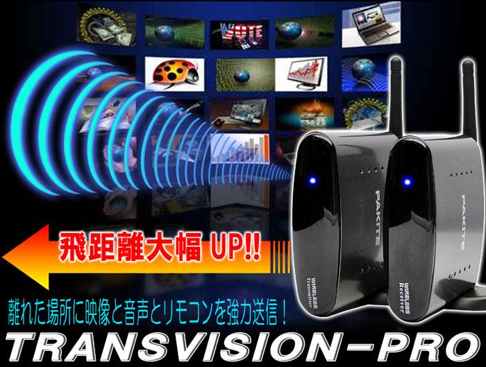 ビデオトランスミッター【トランスビジョン プロ/Transvision Pro】送受信機セット 離れた場所に映像と音声を強力送信