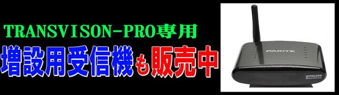 ビデオトランスミッター【トランスビジョンプロ/Transvision Pro】 増設用受信機も販売中