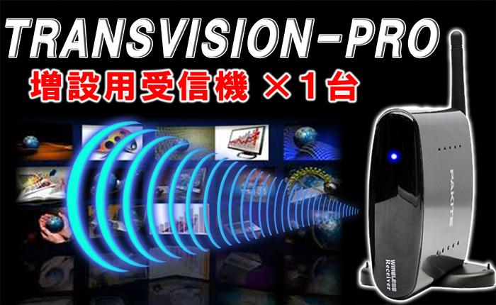 ビデオトランスミッター【トランスビジョン プロ/Transvision Pro】 増設用受信機1台