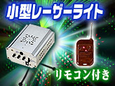 レーザー照明機器【Laser Stage Lighting MO17RG-2】