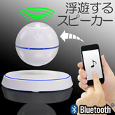 ���ɕ���Bluetooth�X�s�[�J�[�yU-Base�z�z���C�g