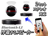 ���ɕ���Bluetooth�X�s�[�J�[�yU-Base�z��ׯ��~2��