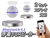 ���ɕ���Bluetooth�X�s�[�J�[�yU-Base�z�ܲā~2��