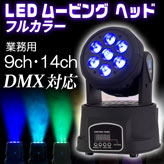 �Ɩ��p�X�e�[�W�Ɩ��yLED Moving Head�zLM70