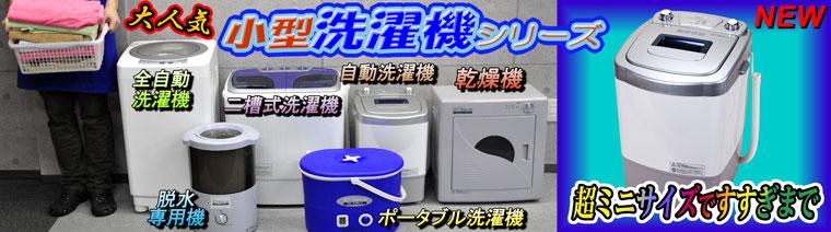 小型洗濯機シリーズ ポータブル洗濯機 二槽式洗濯機 脱水専用機 全自動洗濯機 小さい洗濯機を豊富にラインナップ