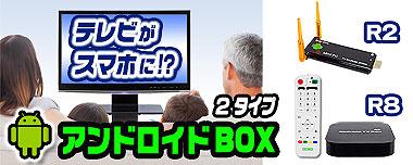 テレビがスマホになってしまう【COCO BOX】