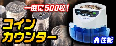 コインカウンター 毎分270枚の計数能力がある高速高性能モデル