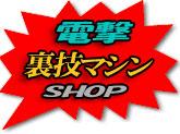 電撃裏技マシンショップ eモンズ 本店