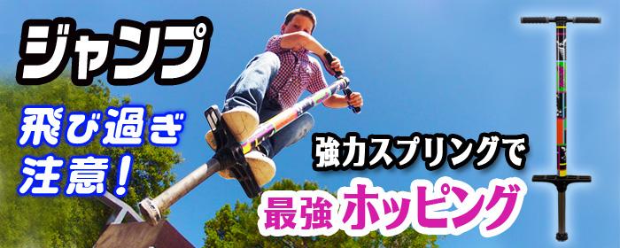 強力スプリングで想像を超えるジャンプが可能なホッピング【TK8 fun】
