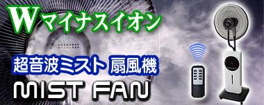 ダブル清涼扇風機 【ミストファン/MIST FAN】