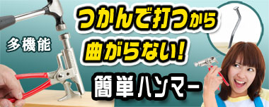 多機能マルチ安全ハンマー【プライムハンマー/PRIME HAMMER】