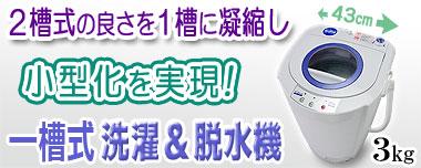 一槽式洗濯&脱水機3.0kg【MyWave Duo 3.0】これまでに無い独創性の高い洗濯機
