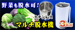 野菜も脱水出来る脱水専用機【マイウェーブ・スピンドライ3.0プラス】