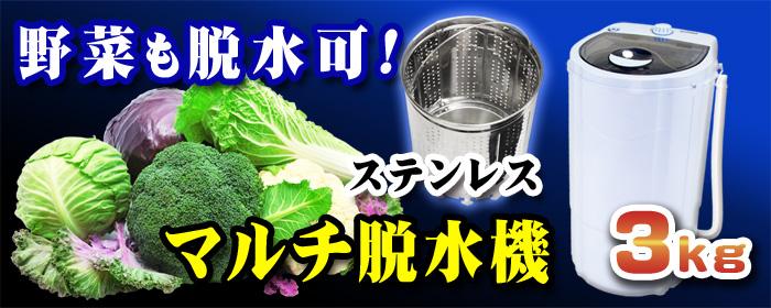 野菜を脱水出来るタイプも登場【マイウェーブ・スピンドライ3.0プラス】