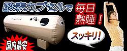 酸素カプセル【エアリス/Airlis】