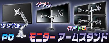 PCモニターアームスタンドシリーズ 2画面や4画面同時にモニターを設置出来ます