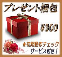 300円の追加でプレゼント用の梱包承ります 初期動作チェックサービス付き