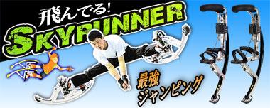 【スカイランナー】大人も子供も楽しめるジャンピングシューズ