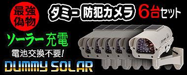 ソーラー発電式ダミーカメラは電池不要