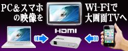 パソコンやスマホの映像を大画面テレビに飛ばせるAVトランスミッター【Wi-Fi2TV1080】
