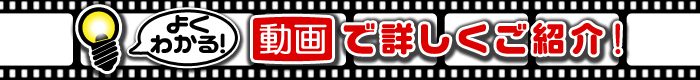 動画で詳しくご紹介!