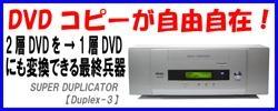 DVDコピー機 最新機種販売中